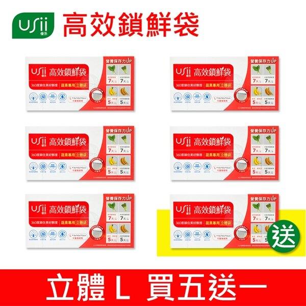 【水蘋果快速到貨】USII優系 高效鎖鮮袋 / 保鮮袋 立體袋L ( 超值優惠~買5送1~共120入 )