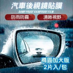 威力鯨車神 頂級汽車後視鏡防雨膜/防霧膜_二包共4片(95x135mm 汽車用)