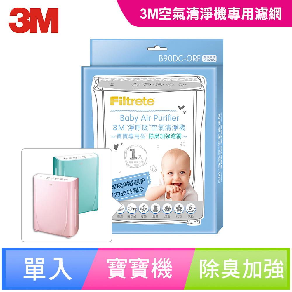 3m b90dc-orf 淨呼吸寶寶專用型空氣清淨機專用除臭加強濾網