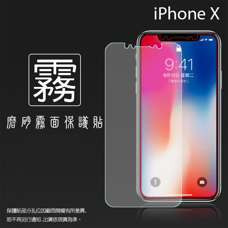 霧面螢幕保護貼 Apple 蘋果 iPhone X Xs iX iXs 5.8吋 保護貼 軟性 霧貼 霧面貼 磨砂 防指紋 保護膜