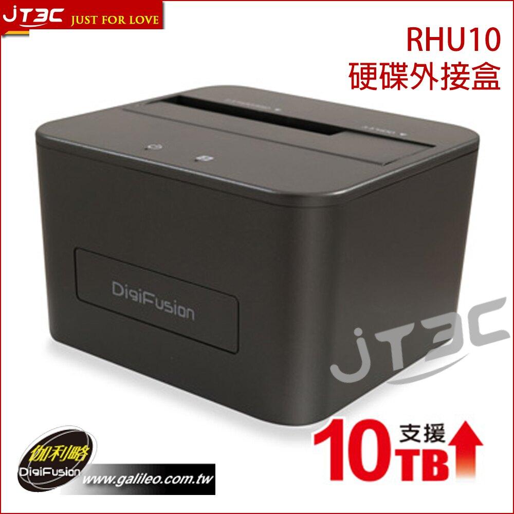 """【全店95折最高折一萬】Digifusion 伽利略 RHU10 伽利略 USB3.0 2.5/3.5""""SATA硬碟座"""