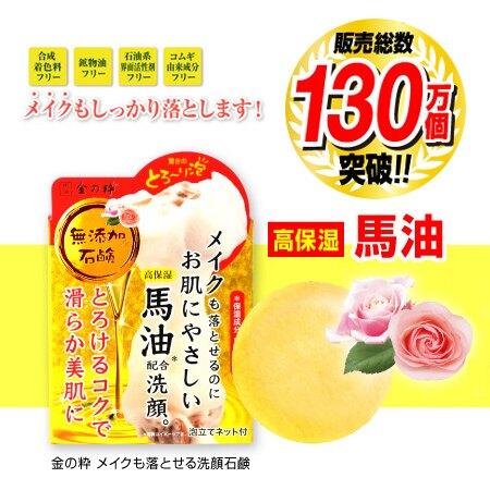 日本 Loshi 馬油卸妝洗顏皂 100g 附起泡網 Roland 卸妝 洗面皂 肥皂【N201223】