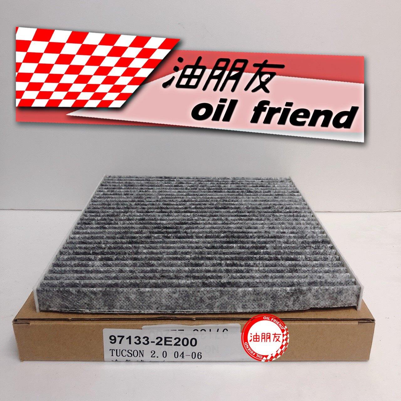 -油朋友- 現代 TUCSON 2.0 04-06 活性碳 汽油車 冷氣濾網 冷氣濾芯 冷氣芯