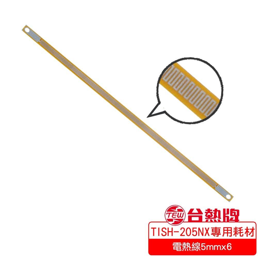 台熱牌 TEW 205NX手壓式瞬熱型封口機專用耗材(電熱線5mmx6)