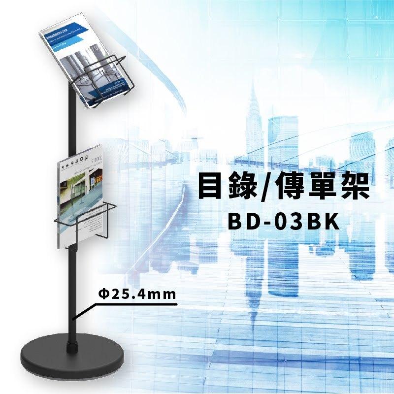 多用途展示~BD-03BK 目錄/傳單架 DM架 MENU架 展示架 型錄架 告示牌 佈告欄 目錄架 廣告 菜單