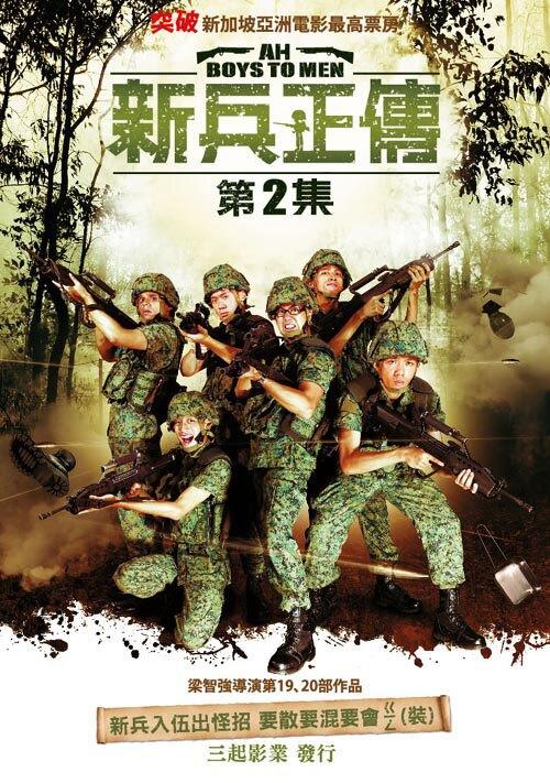 新兵正傳2 Ah Boys to Men2 (DVD)