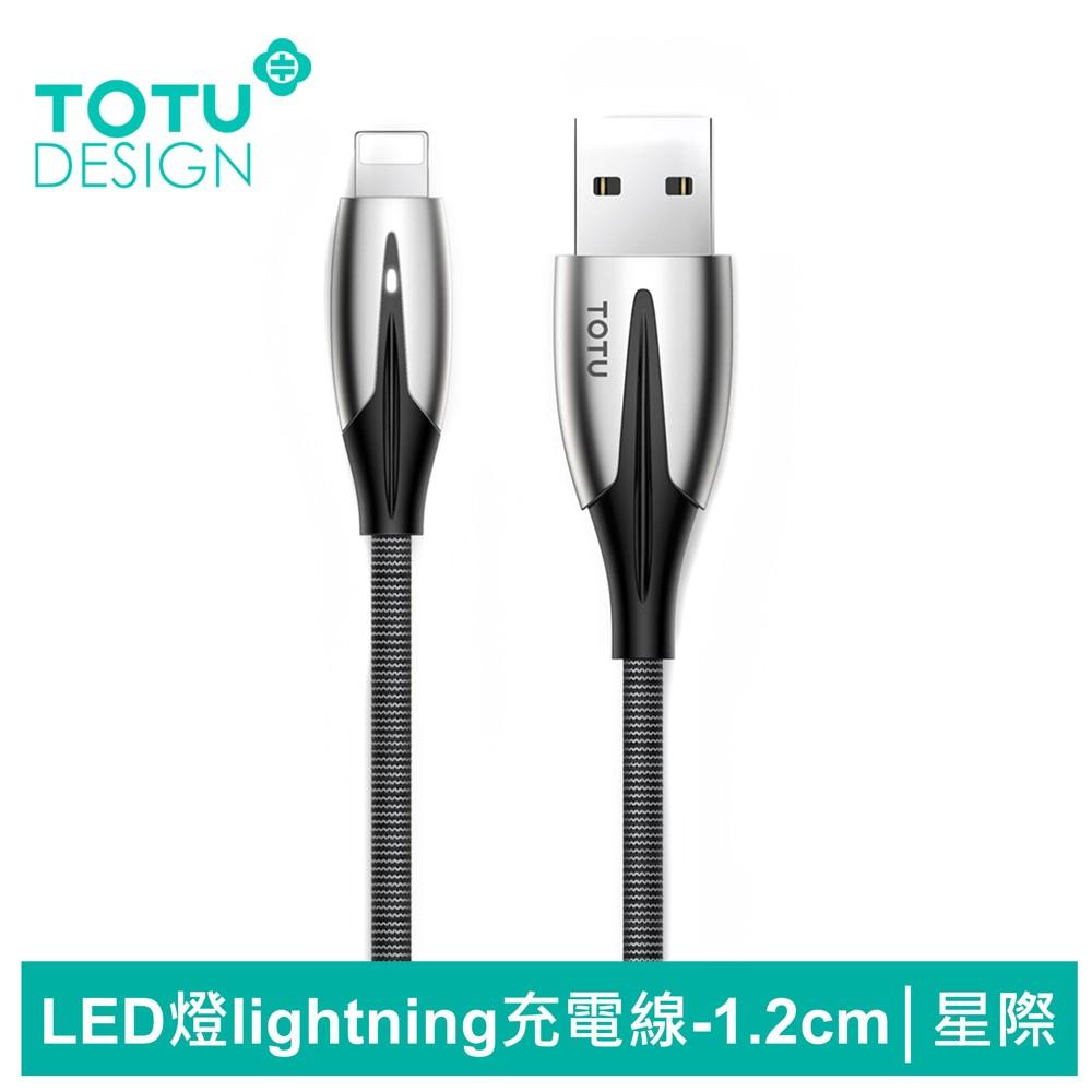 totu官方 iphone 充電線 led 蘋果 iphone 傳輸線 星際系列