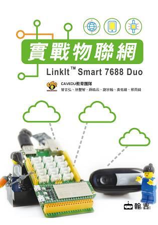 實戰物聯網 LinkIt Smart 7688 Duo