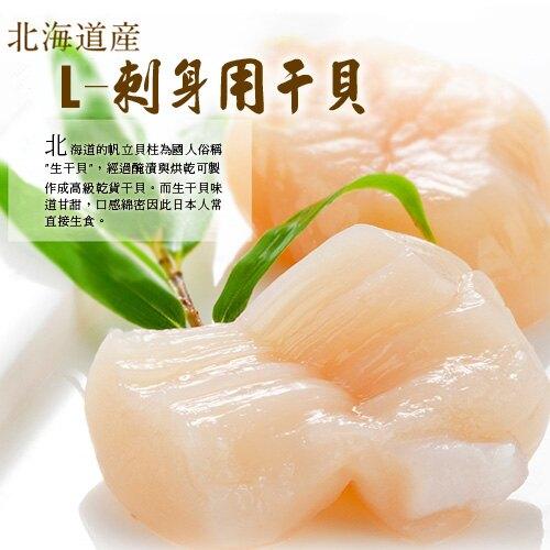 【築地一番鮮】特大北海道刺身用L生食干貝500g禮盒