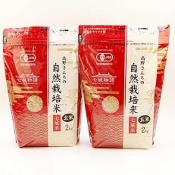 【先行受付 令和元年産米】高野さんちの米(玄米)2kg×2袋