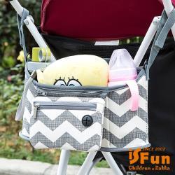 iSFun 鋪棉防撞 可拆多格嬰兒推車媽媽包 條紋