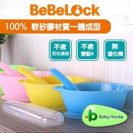 【淘氣寶寶】韓國 BeBeLock 安全矽膠防滑碗 藍/綠/黃/粉(不含湯匙)