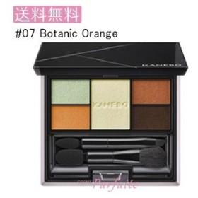 アイシャドウ KANEBO カネボウ セレクションカラーズアイシャドウ #07 Botanic Orange 4.5g メール便対応 メール便送料無料 新入荷05