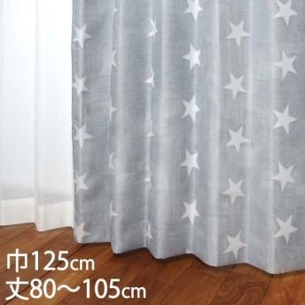 カーテン 遮光カーテン | カーテン ドレープ グレー 形状記憶 遮光2級 ウォッシャブル 巾125×丈80〜105cm TDOS8080 KEYUCA ケユカ