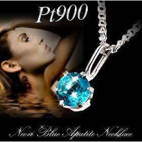 Pt900ネオンブルーアパタイトネックレス レディース