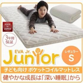 送料無料 子供マットレス 子ども 睡眠環境 安眠マットレス 薄型 軽量 高通気 ジュニア ポケットコイル EVA エヴァ シングル レギュラー丈