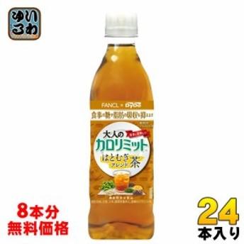 ダイドー 大人のカロリミット はとむぎブレンド茶 500ml ペットボトル 16+8本入
