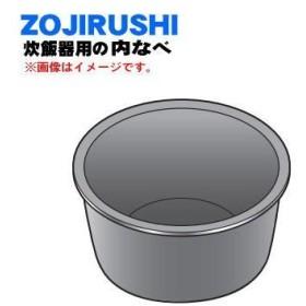 B423-6B 象印 炊飯器 用の 内ナベ 内ガマ 内鍋 内釜 ★ ZOJIRUSHI ※3合炊き用