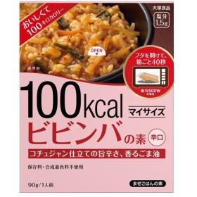 Tポイント8倍相当 大塚食品 マイサイズ 100kcal ビビンバの素(90g) <低カロリー食品> 【北海道・沖縄は別途送料必要】