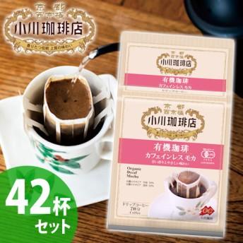 小川珈琲店 カフェインレス有機モカ ドリップ 7杯×6袋