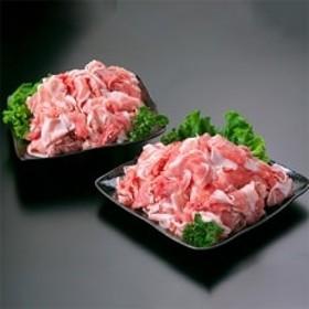 黒豚肉小間切れ2.4kg 黒豚とんぷきん