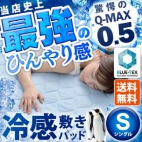 [タイムセール] 敷きパッド シングル S ひんやりマット 冷却マット 冷たい ひんやり おすすめ 冷感 クール 敷きパッド ひんやり 敷パッド