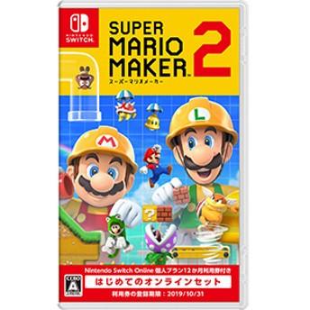 任天堂 Nintendo SWITCHゲームソフト スーパーマリオメーカー 2 はじめてのオンラインセット
