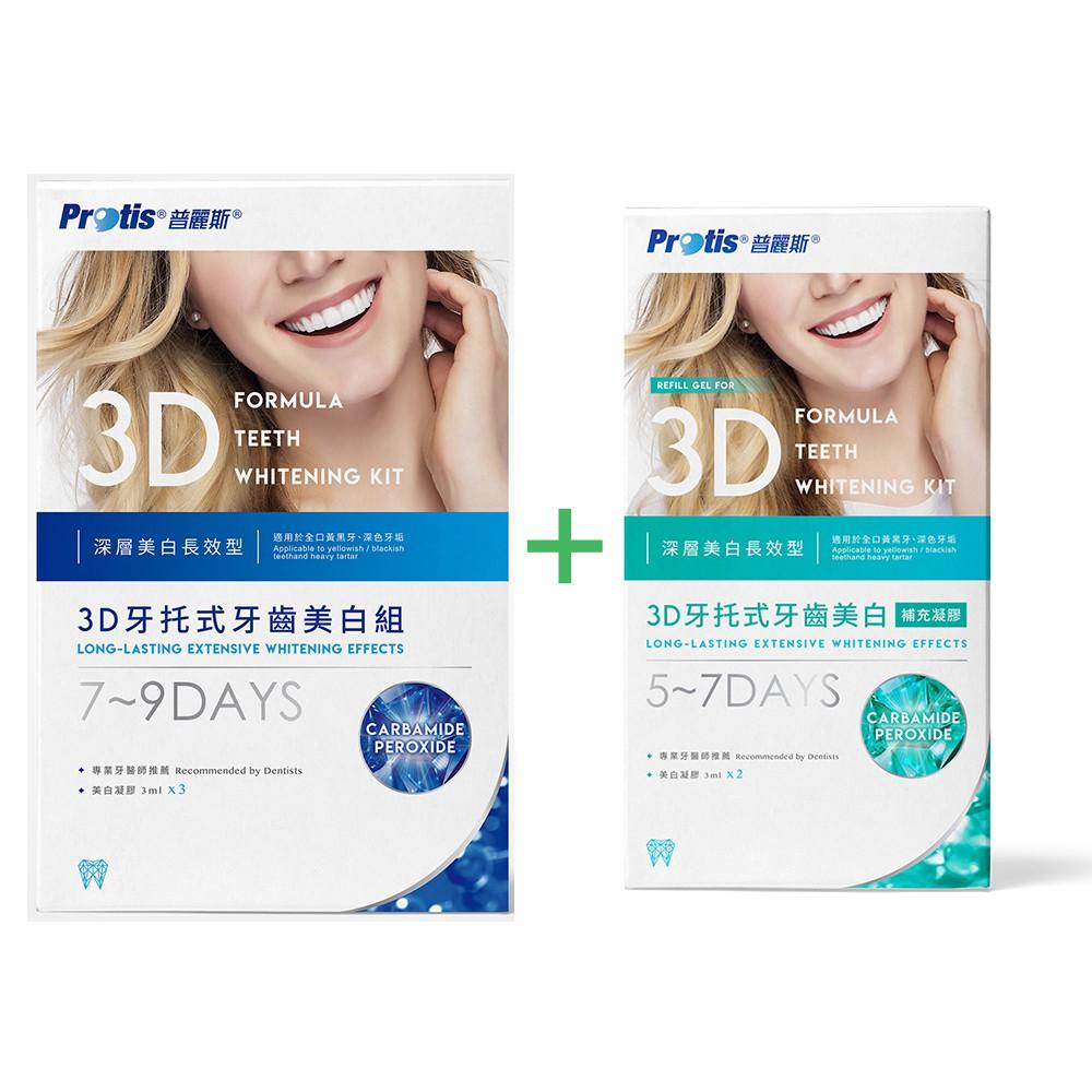 【Protis普麗斯】3D牙托式牙齒美白長效組 7-9天加牙托補充包5-7天