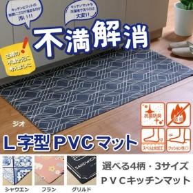 キッチンマット 抗菌 防臭 選べるPVCキッチンマット 約60×122cm  PVC お手入れ簡単 ずれにくい ゴミバリア L字型PVCマット