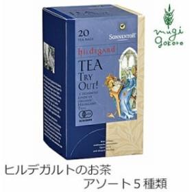 紅茶 ハーブティー 無添加 ゾネントア sonnentor ヒルデガルトのお茶 ヒルデガルトのお茶アソート 20袋 購入金額別特典あり 正規品 オー