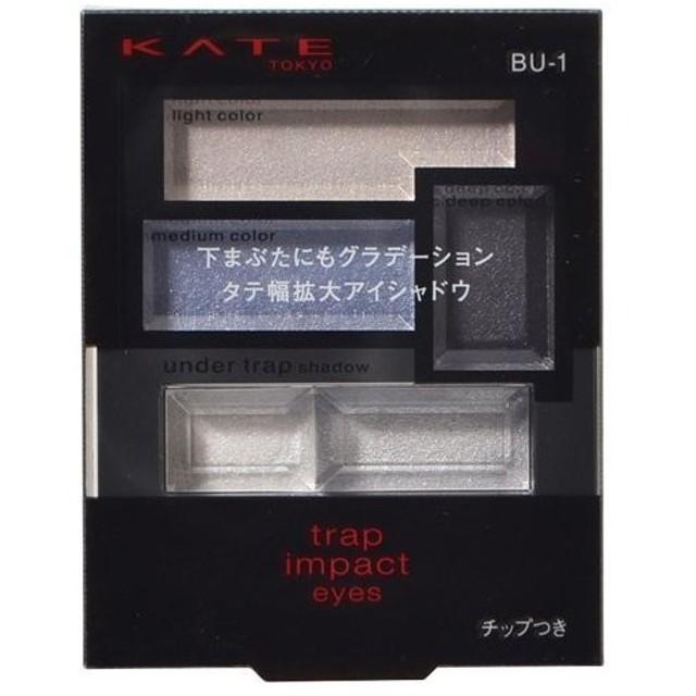 【在庫限り】 カネボウ KATE ケイト トラップインパクトアイズ BU-1 3g