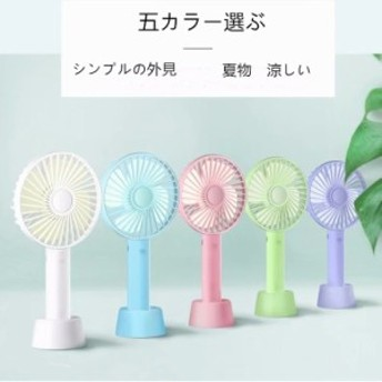 ハンディファン 充電式 USB 卓上扇風機 ハンディ 扇風機小型 ミニ扇風機 おしゃれ 夏物 涼しい ハンディーファン 五カラー