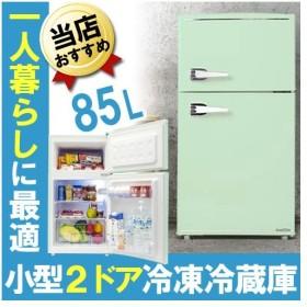 エスキュービズム 2ドア レトロ冷凍・冷蔵庫 85L (冷凍室25L/冷蔵室60L)ライトグリーン WRD-2090G 冷凍冷蔵庫 おしゃれ グリーン