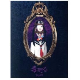 毒廻る(CD+DVD)(初回限定盤)/R指定