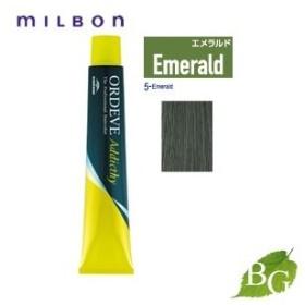 ミルボン オルディーブ アディクシー スタンダードライン (5-Emerald エメラルド) 80g