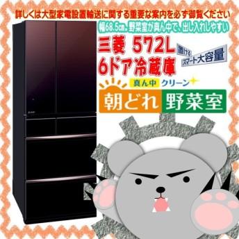 MR-MX57E-ZT【新品・未開封・メーカー保証あり】 三菱 572L 6ドア冷蔵庫(グラデーションブラウン)MITSUBISHI 置けるスマート大容量 MXシリーズ
