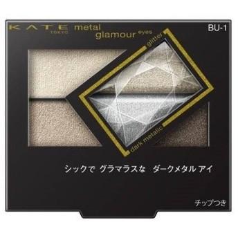 カネボウ KATE ケイト メタルグラマーアイズ BU-1