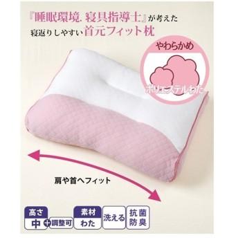 枕 睡眠環境・ 寝具 指導士が考えた 抗菌防臭寝返りしやすい首元フィットまくら わたタイプ・やわらかめ 年中 32×44cm ニッセン