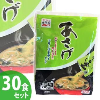 永谷園・業務用あさげ(フリーズドライ)30袋入