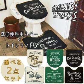 (選べる9通り)Gentry Works(ジェントリーワークス) トイレマット&カバーセット 洗浄便座/INTERFORM(インターフォルム)