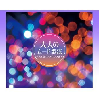 【正規品】大人のムード歌謡昭和時代の懐かしい名曲を収録したCD5枚セット。<Shop Japan(ショップジャパン)公式>