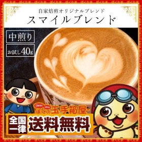 在庫限り スマイルブレンド お試し 40g〔 約4杯分 〕 送料無料 プレミアムコーヒー 中煎り コーヒー コーヒー豆 珈琲 珈琲豆 プレミアム