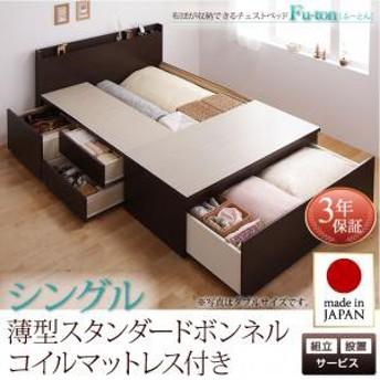 ベッド シングル 布団が収納できるチェストベッド ふーとん 組立設置付 シングルベッド 送料無料