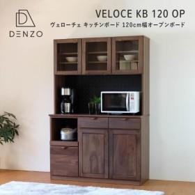 食器棚 キッチン収納 無垢 オープンボード ベローチェ 120 キッチンボード (IS)