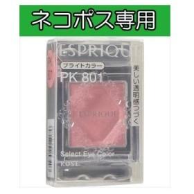 【ネコポス専用】コーセー エスプリーク セレクトアイカラー PK801 透明感のあるスイートピンク レフィル 1.2g