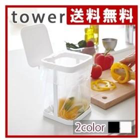 【送料無料】蓋付きポリ袋エコホルダー タワー【 キッチン ごみ箱 】LF570B07b000