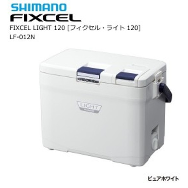 シマノ フィクセル ライト 120 LF-012N (ピュアホワイト) / クーラーボックス (S01) / セール対象商品 (1/20(月) 12:59まで)