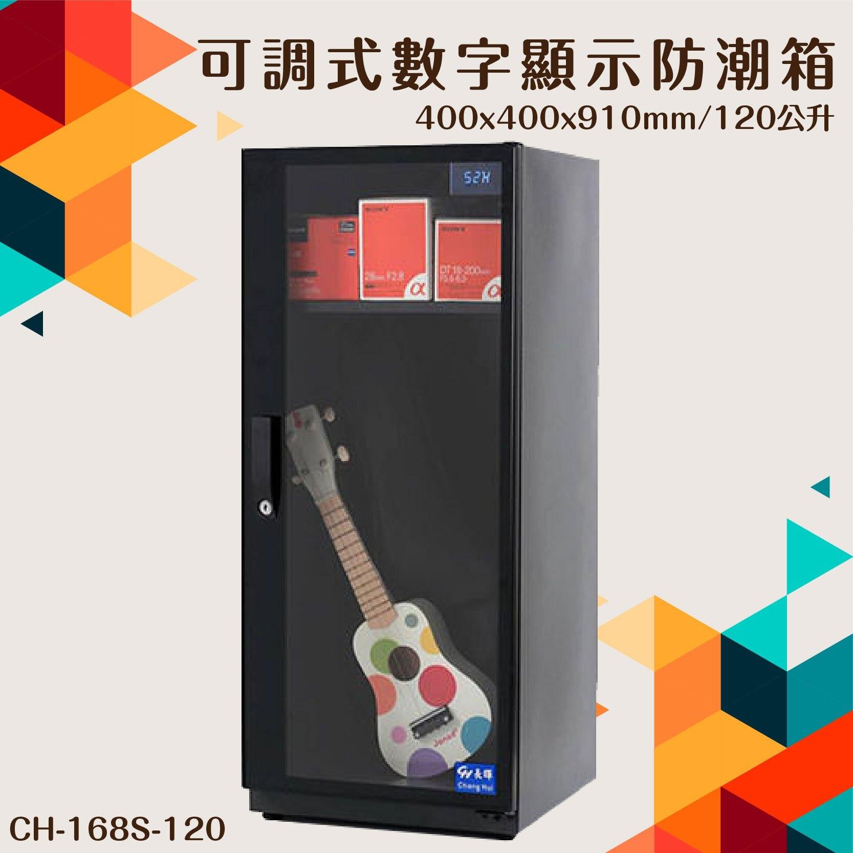 【安心存放】長暉 120公升 可調式數字顯示防潮箱(簡易型) CH-168S-120 控溼 抗氧化 相機手錶包包咖啡