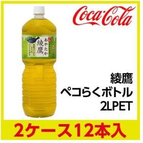 代引不可 コカ・コーラ 綾鷹 ペコらくボトル2LPET
