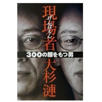 現場者 300の顔をもつ男/大杉漣(著者)